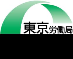 東京労働局 若年地域連携事業