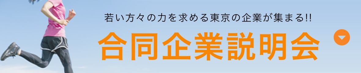 若い方々の力を求める東京の企業が集まる!! 合同企業説明会