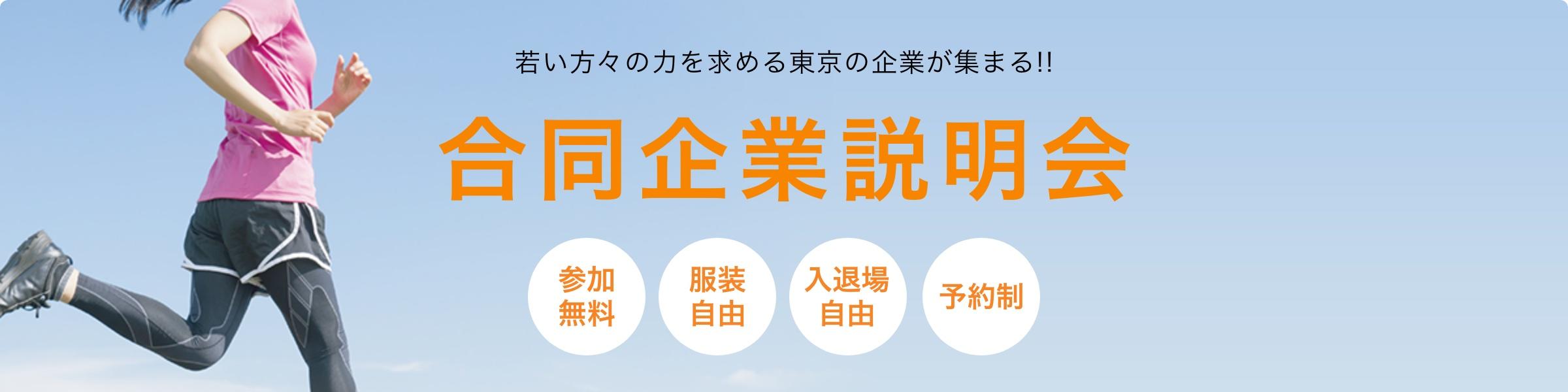 若い方々の力を求める東京の企業が集まる!! 合同企業説明会 参加無料/服装自由/入退場自由/予約制